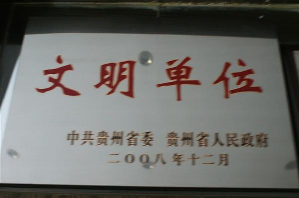 贵州省文明单位