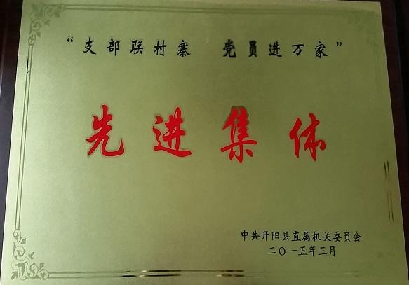 开阳县检察院2014年党建工作取得丰硕成果