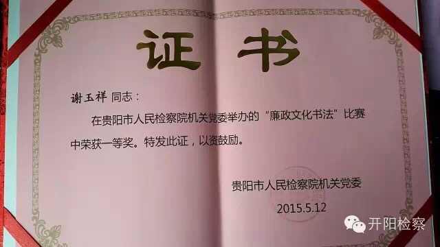 """开阳县检察院在市院""""廉政文化书法""""比赛中取得优异成绩"""
