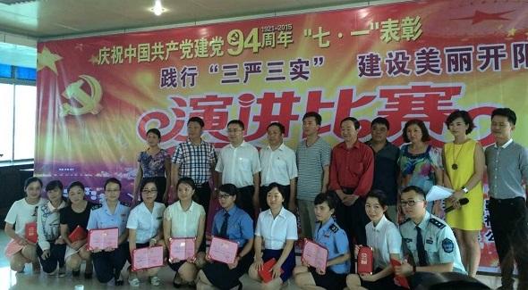 开阳县检察院积极组织参加庆祝建党94周年演讲比赛