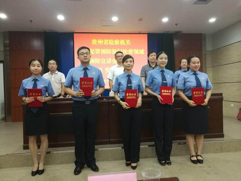 开阳县检察院李伟同志在全省检察机关预防宣讲竞赛中再创佳绩