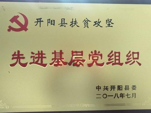 """开阳县人民检察院党支部荣获""""全县扶贫攻坚先进党组织""""荣誉称"""